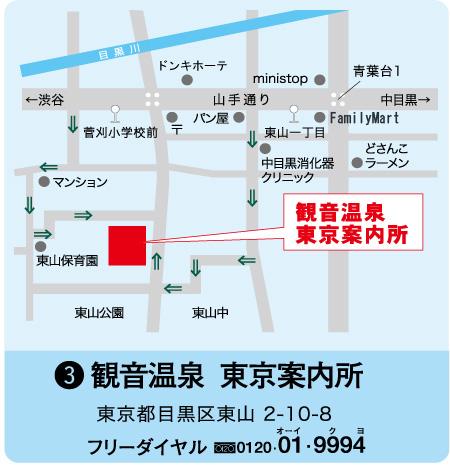 いんせんショップ 飲む温泉観音温泉 東京案内所 地図