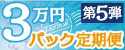 3万円パック定期便
