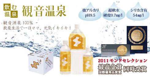 飲む温泉観音温泉 超軟水硬度0.7 シリカ含有 強アルカリ +200mvの酸化還元電位